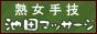 久米川熟女エステ池田マッサージ