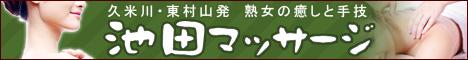 久米川 微熟女エステ:池田マッサージ